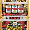 SNKプレイモア「ジャンジャンカーニバル」の筺体&スペック&情報