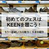 初めてのフェスはKEENを履こう!もう1足欲しくなる魅力:5点を紹介