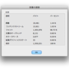 PDFのファイルサイズを小さくする
