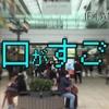 東口がすごい-新しくなった仙台駅東口を目指す女子大生2人の茶番-