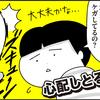 【コノビー連載】第16回 きゃん太のピュアさにキュンとした瞬間