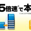ソースネクストでワンコインセール中です。特打式 速読が500円。3月6日限定