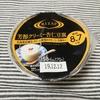 ファミマでライザップ!芳醇クリーミー杏仁豆腐を食べてみた!