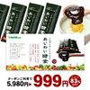 あじわい酵素(31包入り) クーポンで83%OFF!!999円 ペーストサプリ 人生100年を楽しむ日本の恵み 美容サプリ 国産野菜・果物キノコのみを使用!美容と健康にうれしい成分をプラス!乳酸菌、ビタミンC、ペースト状 ダイエット サプリ