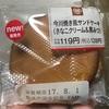 ミニストップ MINISTOP CAFE 今川焼き風サンドケーキ きなこクリーム&黒みつ  食べてみました