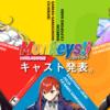 【追記アリ】【速報】HARUKAZE、『Monkeys!¡』のキャストを発表。主人公沢澤砂羽だぞ。