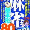 【書評】麻雀の基本形80は麻雀初心者に最適の本だ