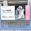 ヌード展の感想@横浜美術館。ロダンの大理石彫刻「接吻」日本初公開!!コレクション展にも同時入場可能!!