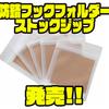 【バレーヒル】防錆紙入りでフックがさびにくい「防錆フックフォルダーストックジップ」発売!