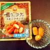 【食べてみた】ロルフ 薫りとコクのスモークチーズ コクがあるスモークチーズ!