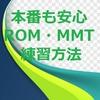 【リハビリ実習対策】本番で緊張しないROM・MMTの練習方法