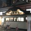 【銭湯・サウナ】「東上野 寿湯」(台東区・稲荷町駅)軽々と『最高』を更新された、至近な極楽浄土でしかない!