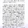 【115】守大助さんからのメッセージ