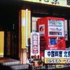 おじさんぽで北京昭和町店さん♪