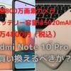 Pixel3から1億画素カメラ搭載で3.5万のRedmi Note 10 Proに買い換えるべきか?