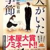 「犬がいた季節」伊吹有喜(双葉社) 1600円+税