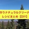 【手作りナチュラルクリーナー】作り方・レシピまとめ【DIY】