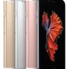 iPhone 6sで「SIMフリー」を選ぶと何がそんなに良いのか?(日経トレンディネット)