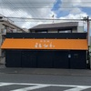 【寿製麺 よしかわ 保谷店】 2019年9月14日 11時よりオープン予定❗️ お店の行き方 お知らせです。