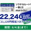 【緊急速報】22,240ポイント セゾンカードインターナショナル!ソラチカルートで一撃1万ANAマイル!