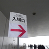 2020/02/16 パシフィコ横浜 国立大ホール