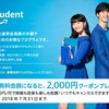 学生限定Amazon Prime Student プライムスチューデントに有料会員登録で2000円クーポンプレゼント中だよ。