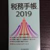 今年も買いました、税務手帳2019。