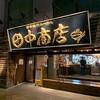【一ツ家】田中商店の豚骨ラーメンでしょう