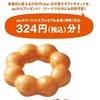 ミスタードーナツを貰いに行こう!2018年2月は三太郎の日は新作ドーナツも!やっぱり行列?