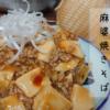 袋麺でなんちゃって麻婆焼きそば の作り方(レシピ)サッポロ一番みそラーメンを仙台B級グルメ風にアレンジ