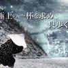2021.08.08/断禁酒・抗嫌酒薬/EP0082~雪と酒と煙草の話~