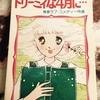 ☆ レトロ漫画 青春ラブコメディー ☆