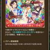 「ロマサガRS」夏の第一弾限定ガチャ登場!!10連挑戦!!そして7月第一弾限定シナリオ踏破!!
