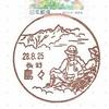 旅の夢想、長野県に行きたくてたまらない