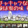 【プレイ動画】経験は蜜の味 初級 ゲリラ経験値にゃ!
