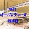 鳴門オールレディース最終日(無料予想)
