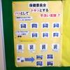 保健委員会 「手洗い実験!!」