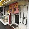 ラーメン日記  JR茨木の近く、ラーメン「大王」!