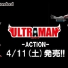 【ULTRAMAN】 -ACTION-シリーズ 4/11(土)発売!
