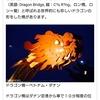 【 スピリチュアル 】 ベトナムのドラゴン橋の様な金龍ちゃんでカジノデビューをサポートしてみる