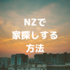 ニュージーランドで家探しする方法