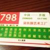 いくら乗っても分からない。バスに乗って遭遇する、中国あるある