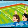 サッカーを野球の考え方と同じように見るのはもうやめよう ~サッカーの観戦力を身につけよう