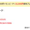 【本日限定】16,000円(8,100マイル)楽天カード入会でもらえる【テレビCM】