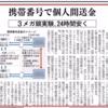 【3メガ銀ブロックチェーン技術を用い手数料を安く!!】