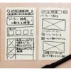 ペンとふせんで!スマホUIのアイデアプロトタイピング