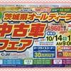 水戸千波店 🌈中古車フェア開催🌈