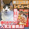 猫3姉妹が大好きな猫のおやつ紹介!老猫でも食べやすい!【焼ミックス】
