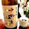 山形で生まれた幻の日本酒、超有名日本酒、十四代!