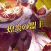 【FEH】伝承英雄召喚・煌炎の盟主 参戦!